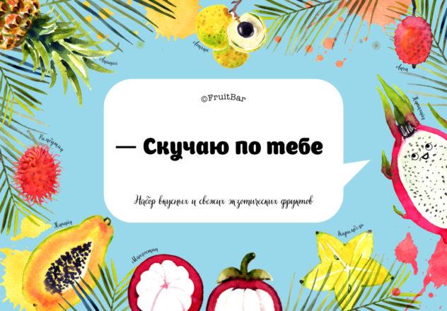 frukty_12042016_20